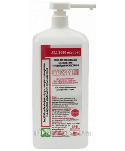 АХД 2000 экспресс, 1000 мл. с дозатором