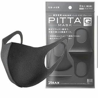 Многоразовая угольная маска, 3 шт., черные